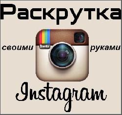 Самостоятельная раскрутка instagram